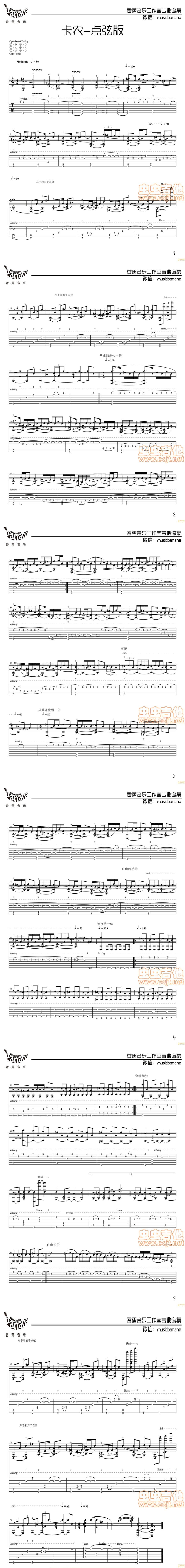 卡农-pachelbel-点弦版吉他图谱 吉他谱