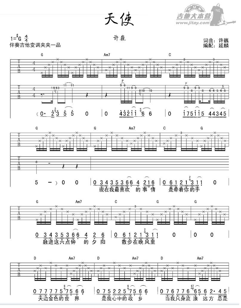《天使吉他谱-许巍-天使吉他六线谱(图片谱)》吉他谱图片
