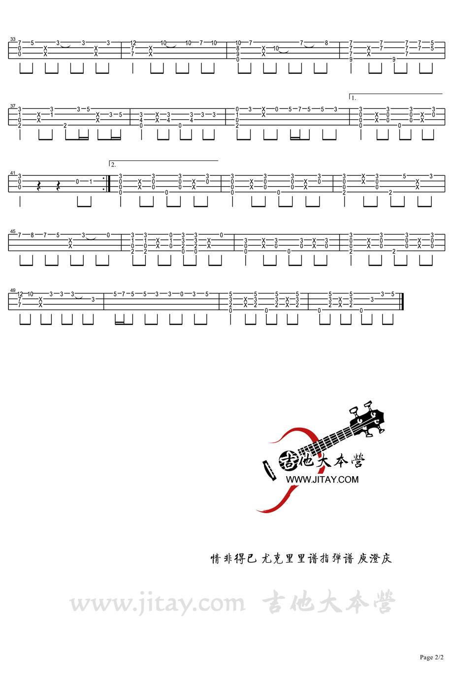 情非得已尤克里里切�_《情非得已尤克里里指弹谱-ukulele独奏谱》吉他谱