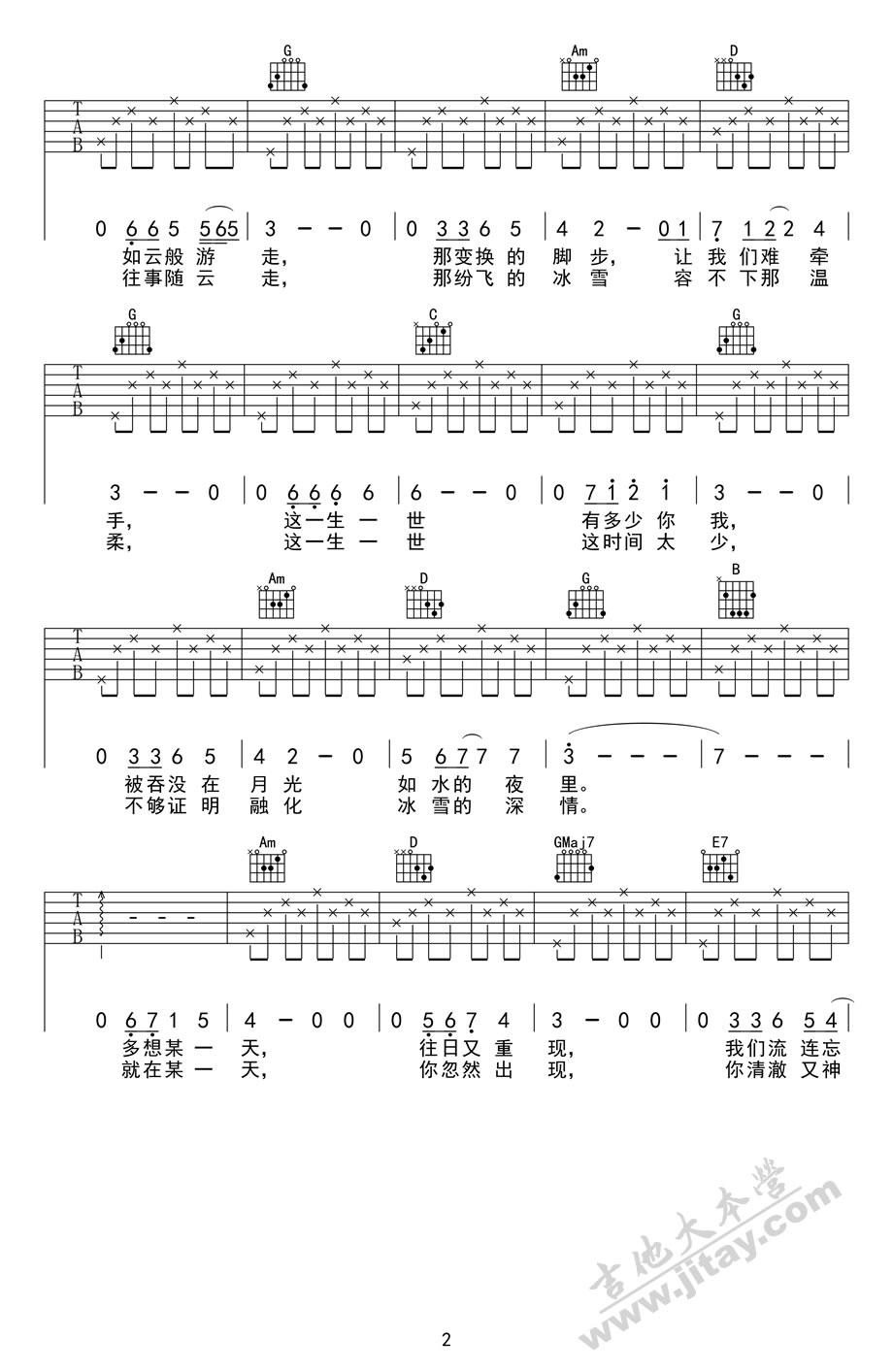 《貝加爾湖畔吉他譜女生版--李健--高清圖片譜》吉他譜圖片
