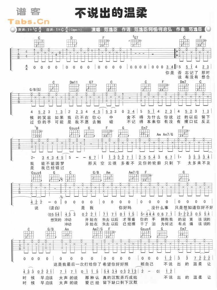 《不说出的温柔 完美版吉他谱--范逸臣》吉他谱