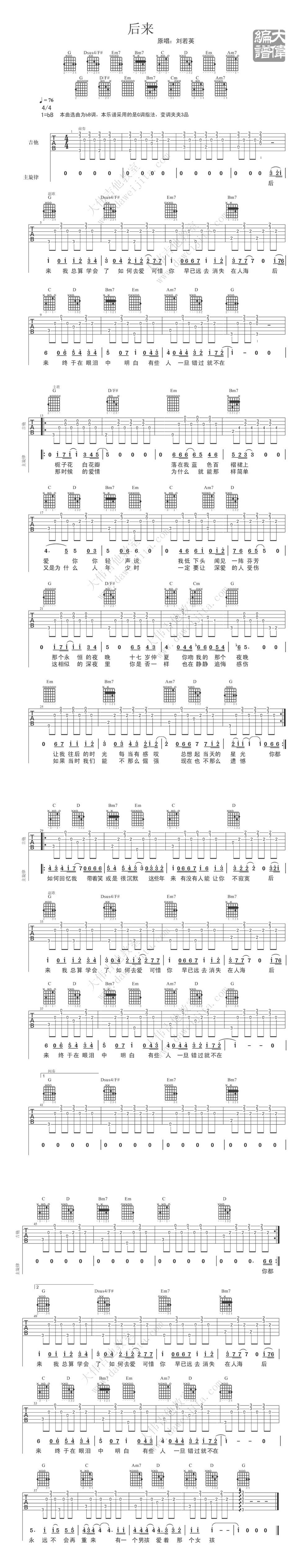 《后来 大伟版吉他谱--刘若英》吉他谱