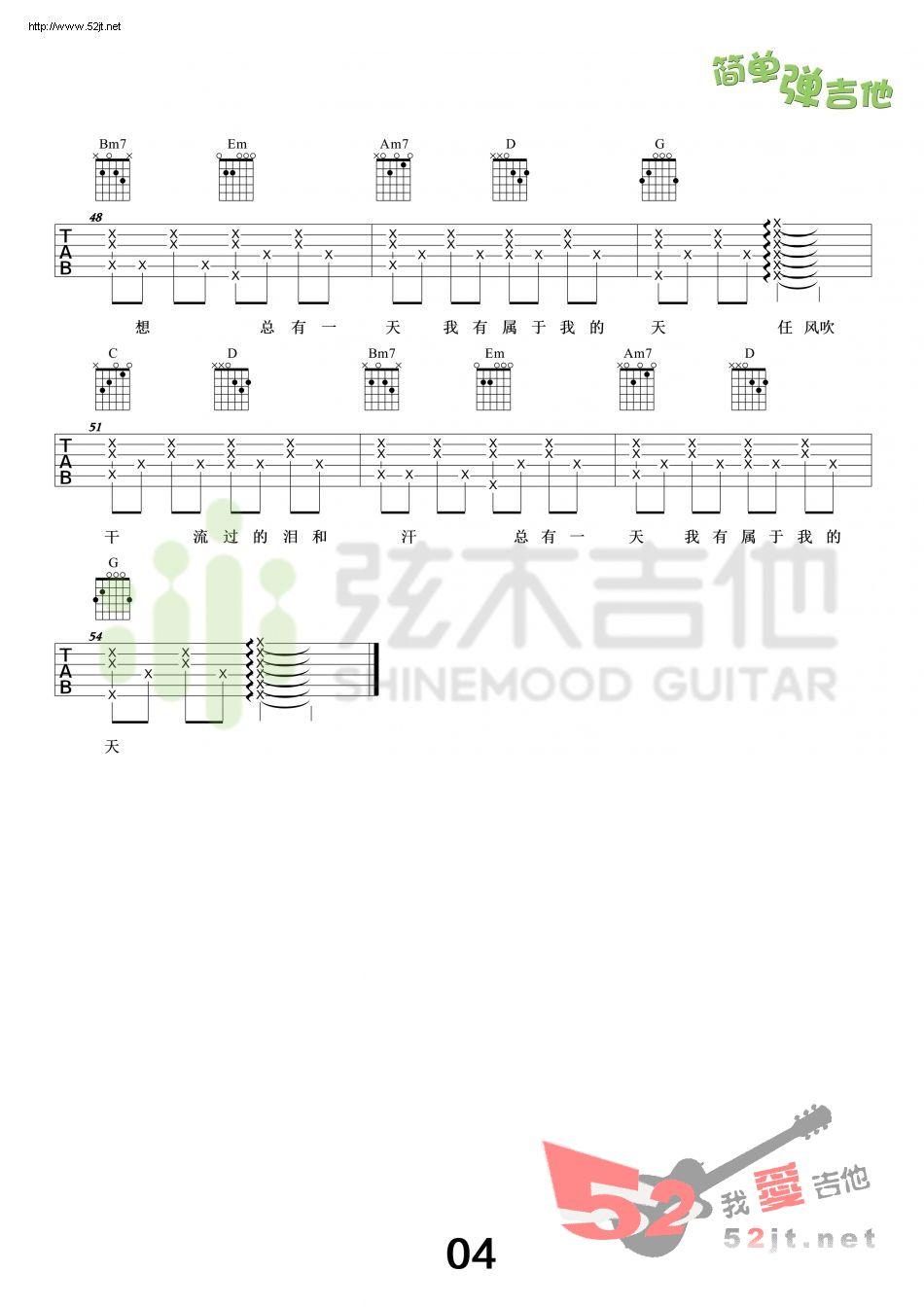 蜗牛 弦木吉他简单弹吉他吉他谱视频的吉他谱 周杰伦图片