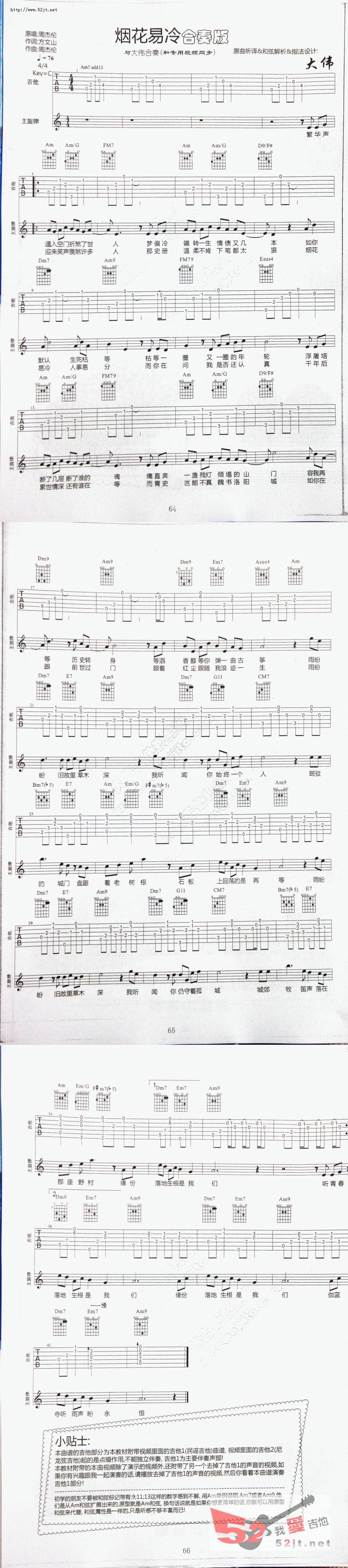 《烟花易冷 原版教学吉他谱视频》吉他谱 周杰伦 - _.图片
