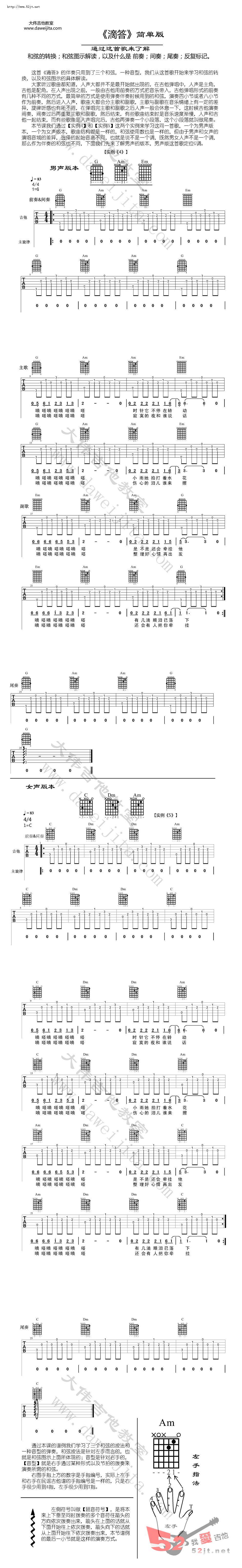《滴答 简单版吉他谱视频》吉他谱