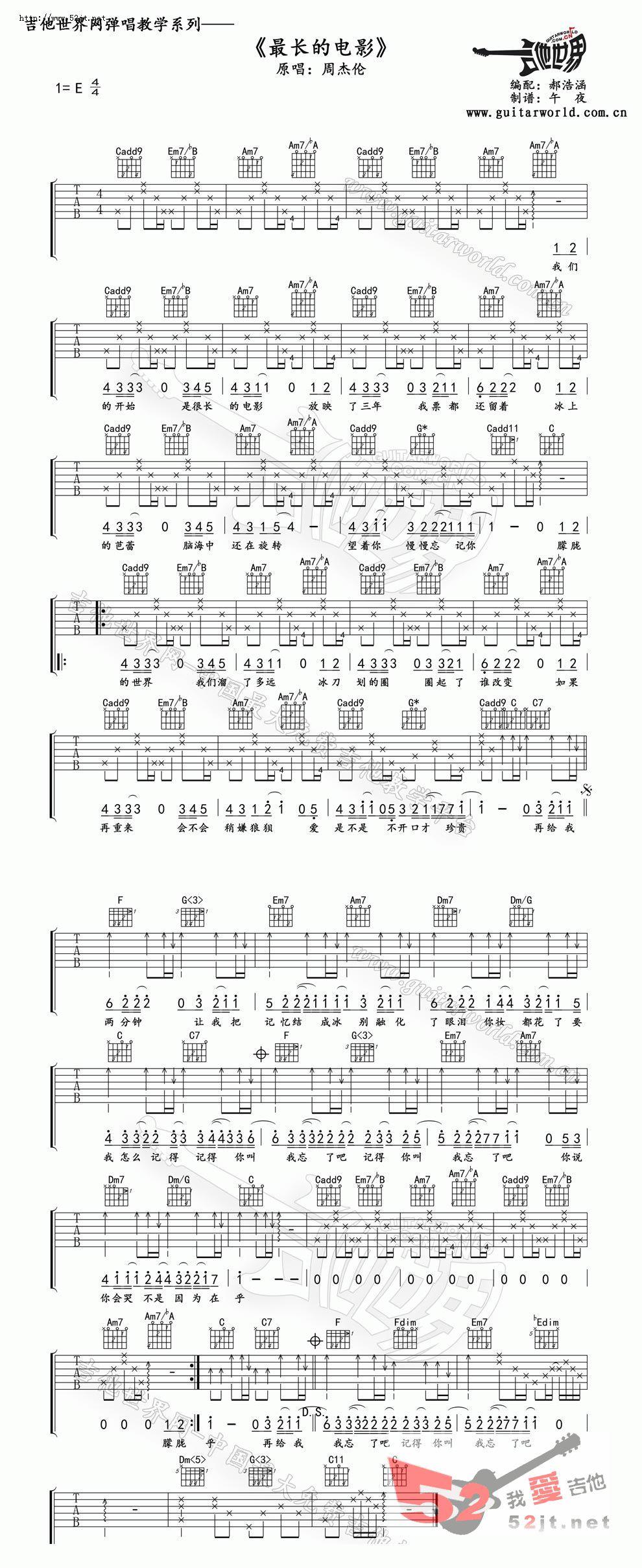 最长的电影 原版吉他谱视频吉他谱 周杰伦 最长的电影图片