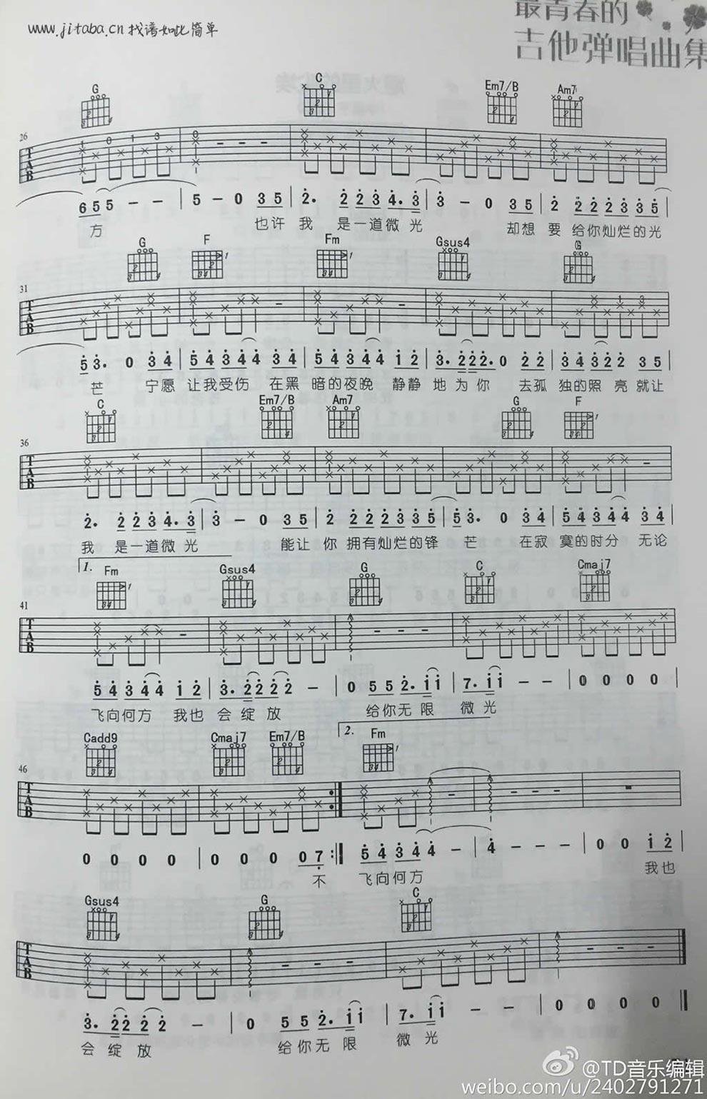 微光c调 吉他弹唱示范吉他谱视频吉他谱 华晨宇-彼岸图片