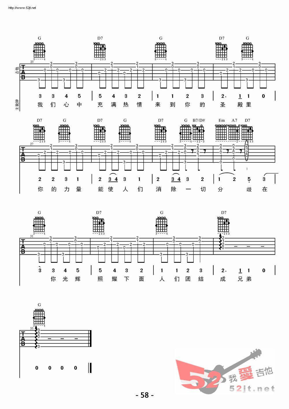 欢乐颂 吉他谱图片