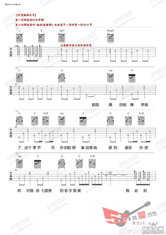 七里香 nancy演示吉他谱视频吉他谱 周杰伦 七里香 谱图片