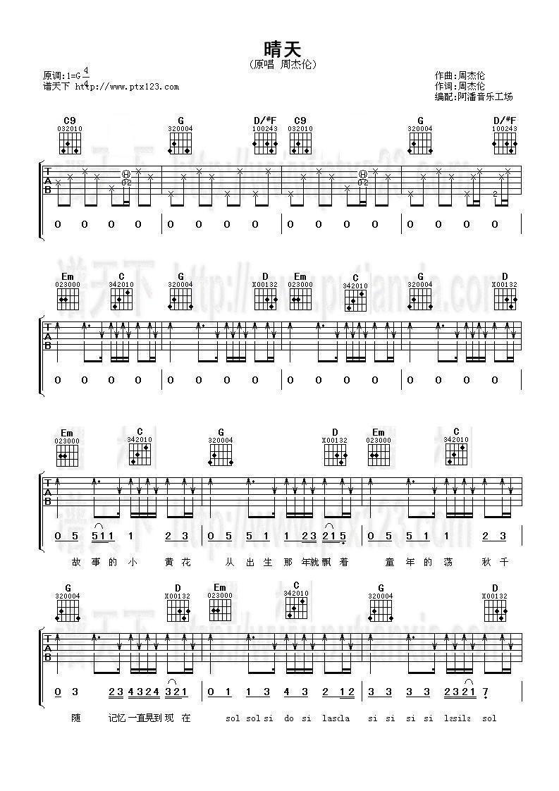 晴天(简单扫弦版) 吉他谱