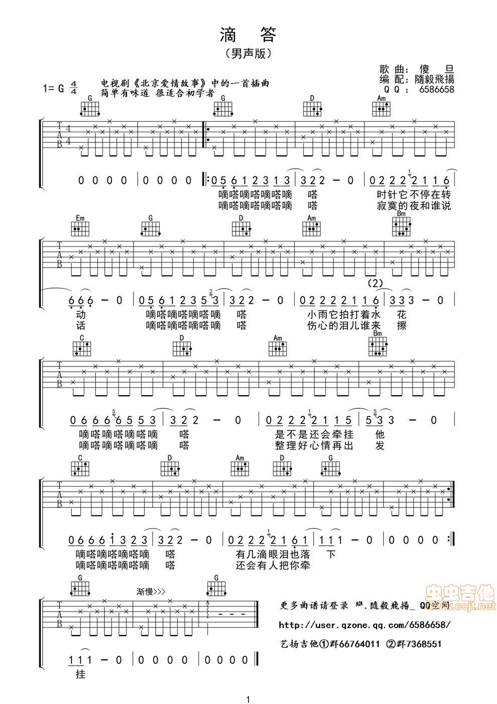 《滴答-男声完美版》吉他谱