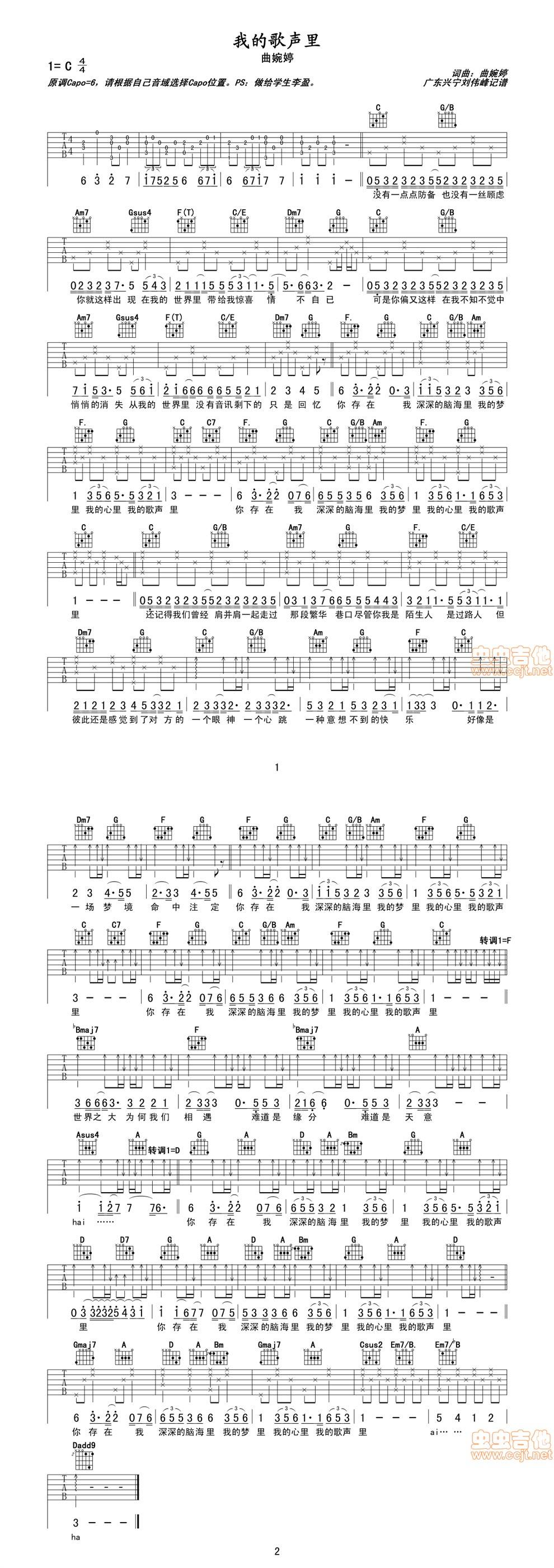 我的歌声里 原版的吉他谱 - 彼岸吉他中国第一吉他图片