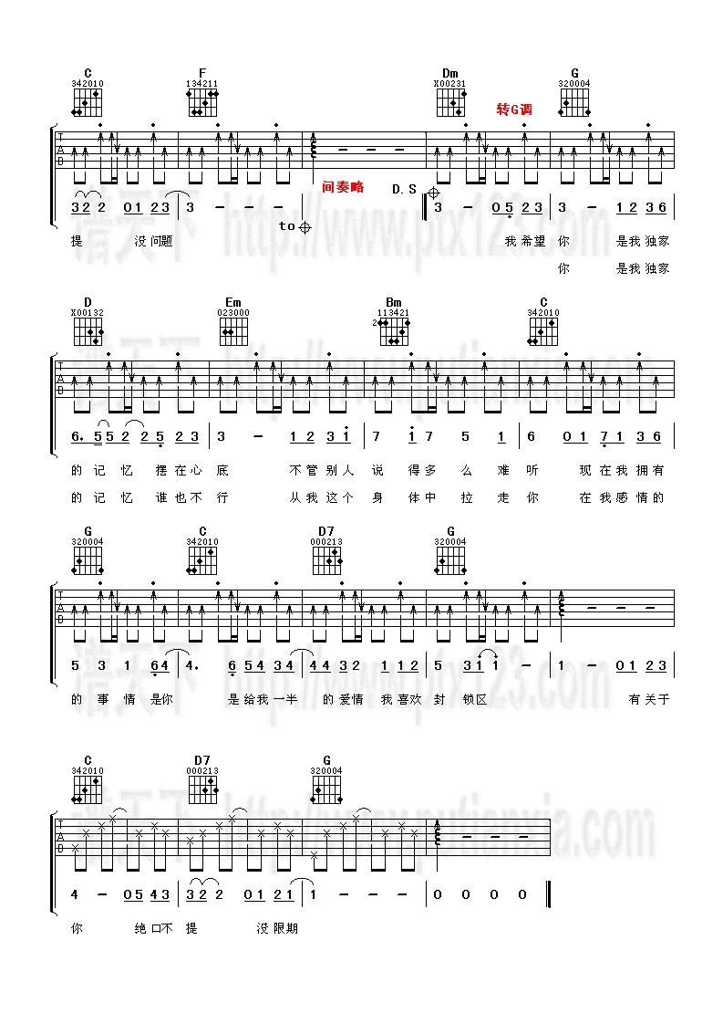 《独家记忆》吉他谱图片