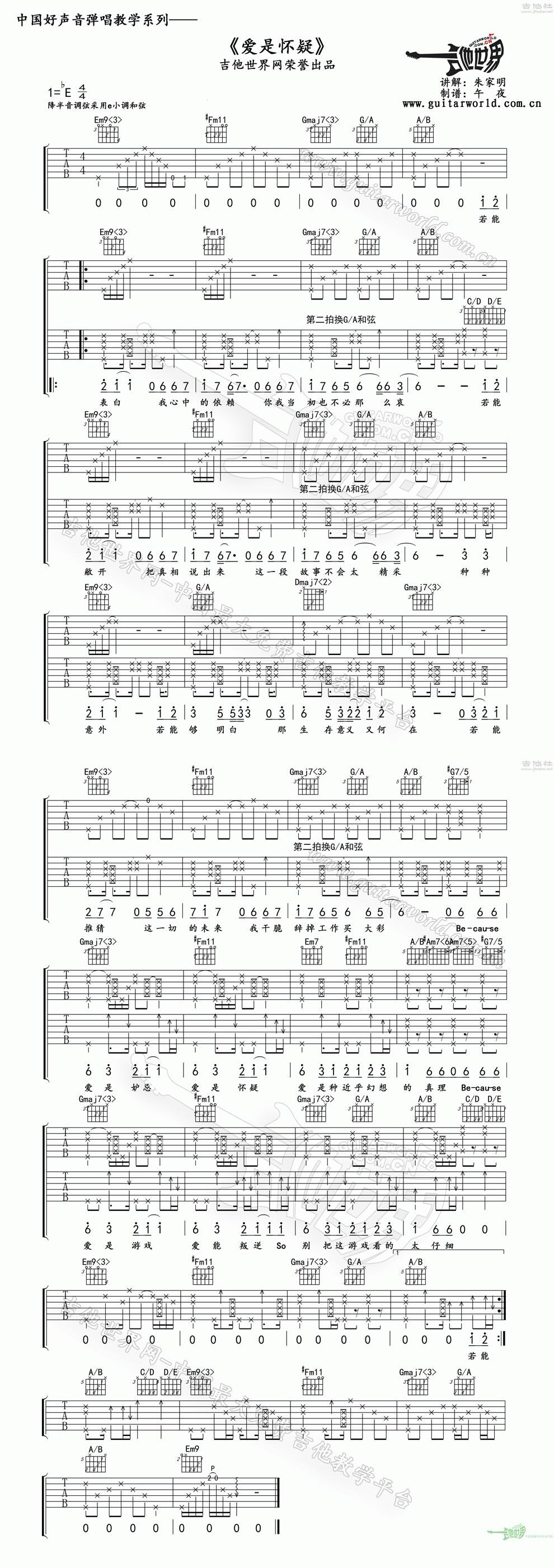 吴莫愁爱是怀疑_爱是怀疑 吉他谱
