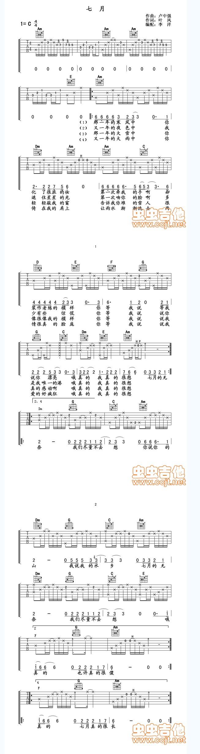 七月 卢中强 吉他谱图片