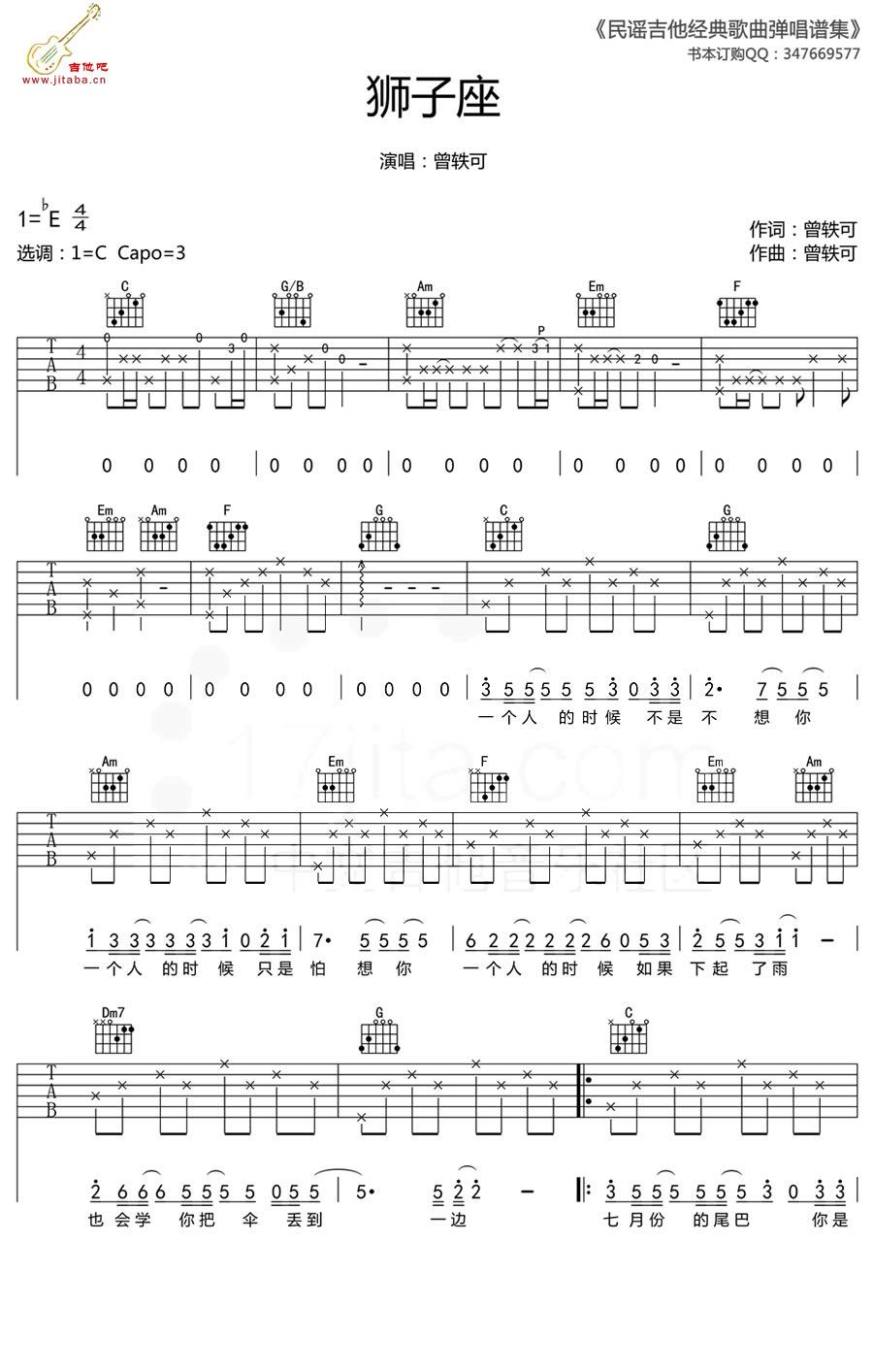 狮子座c调简单版吉他谱2018年属鼠狮子座12运势月份完整版图片