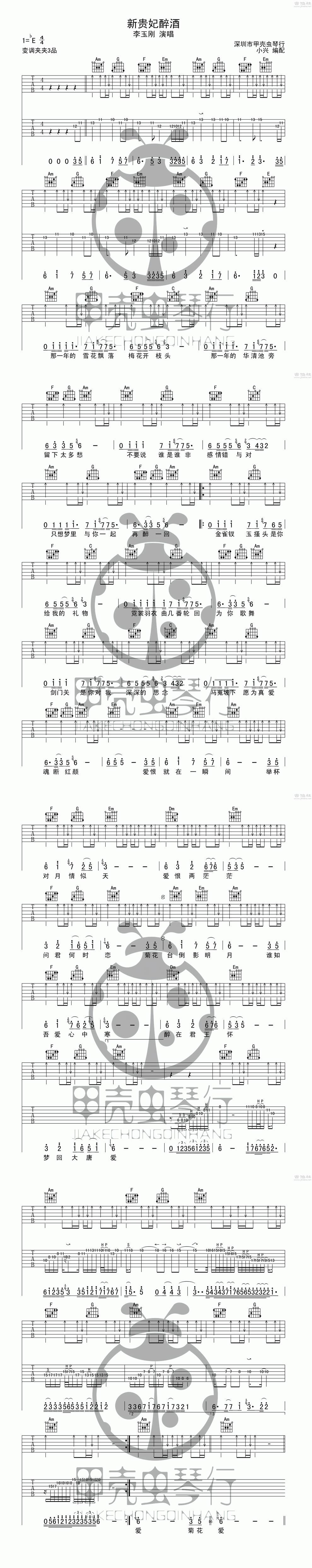 《新贵妃醉酒带原版间奏》吉他谱图片