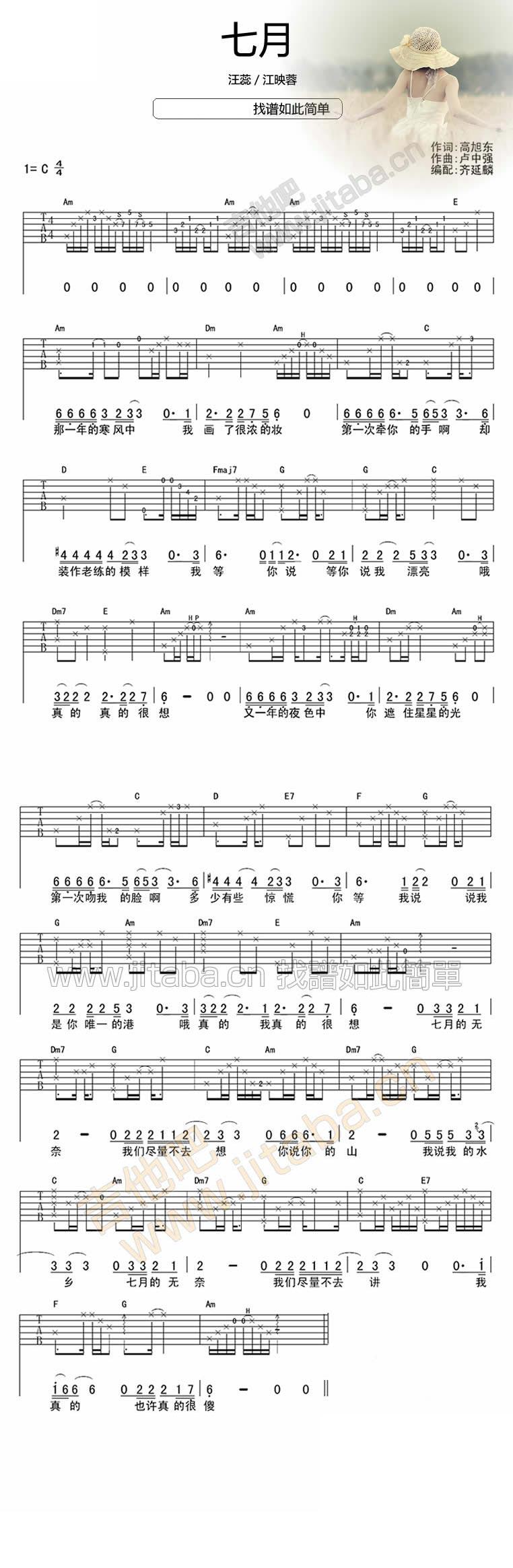 七月 汪蕊 江映蓉合唱 吉他谱图片