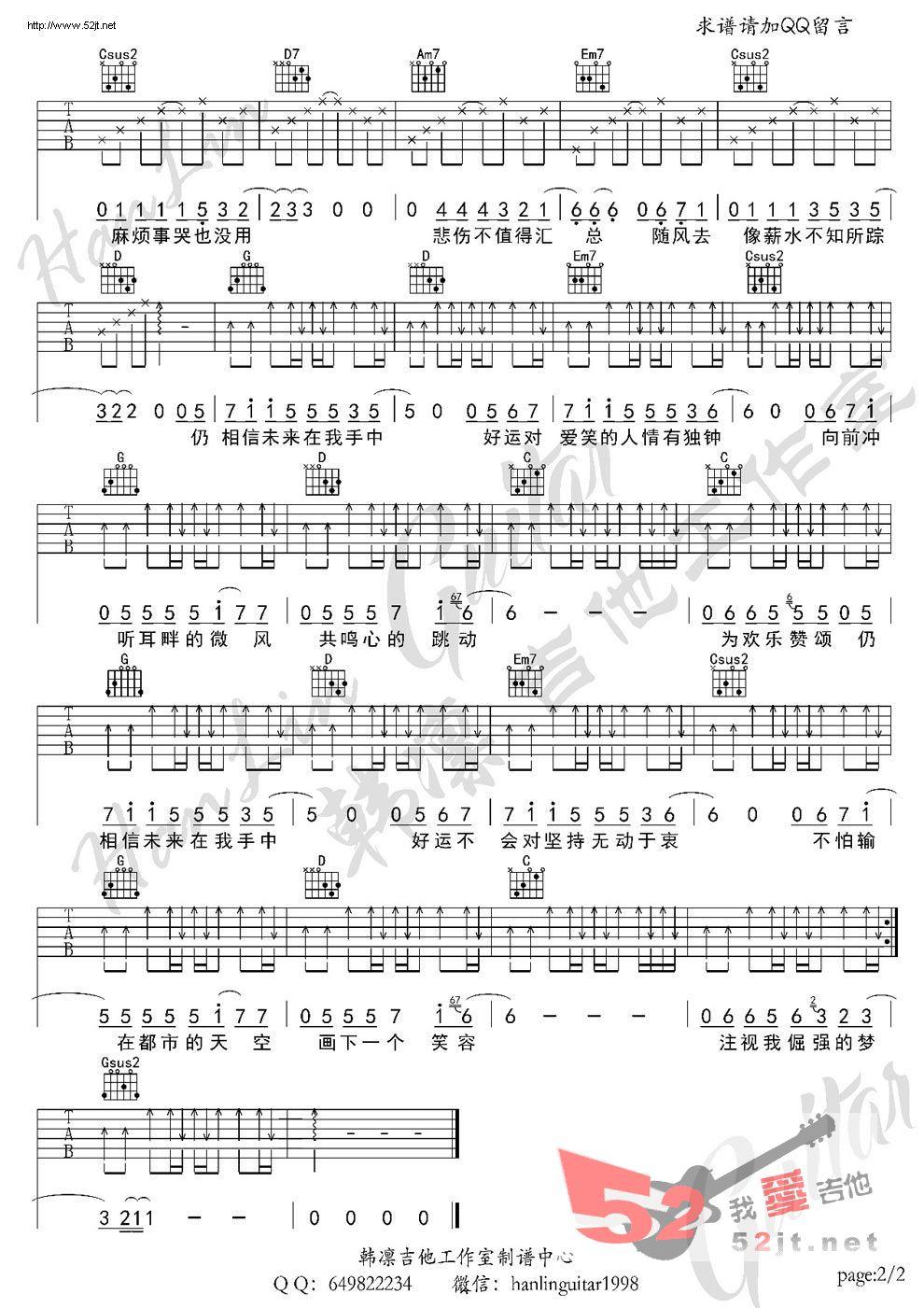 欢乐颂 电视剧《欢乐颂》主题曲 吉他谱图片