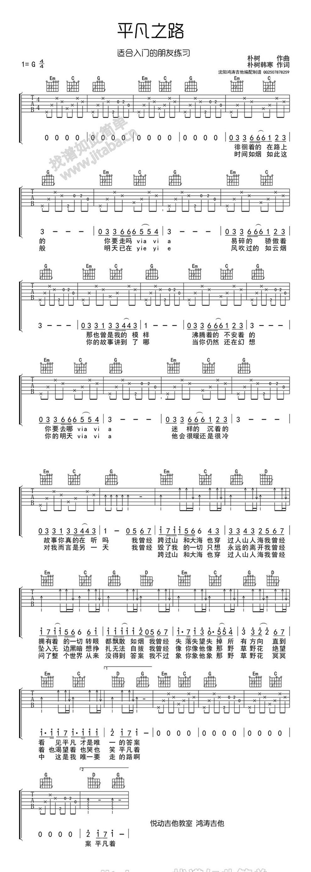 《平凡之路 入门练习》吉他谱