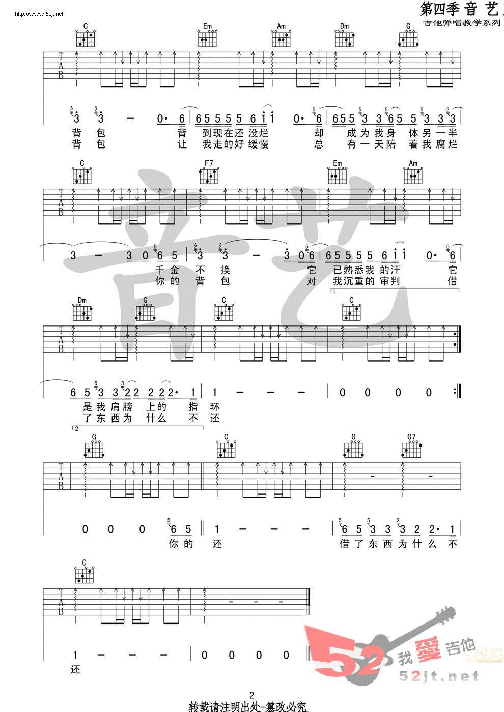你的背包吉他谱c_《你的背包 高清版本》吉他谱