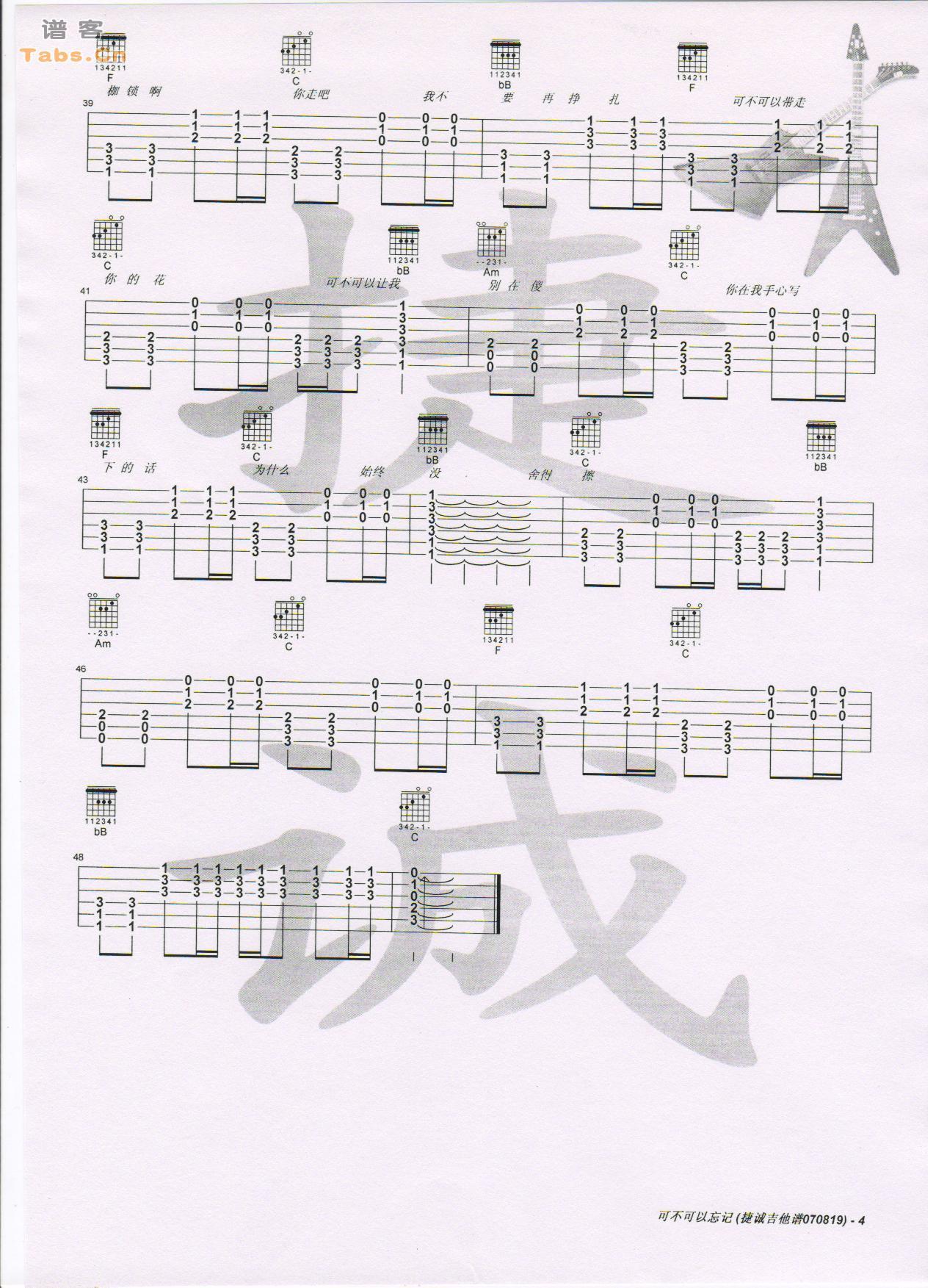 可不可以忘记 的吉他谱 - 彼岸吉他中国第一吉他网络图片