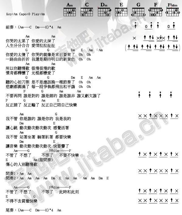流行弹唱                                版权声明:所有谱子为网友图片