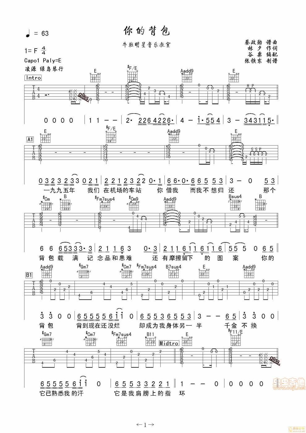 你的背包吉他谱c_《你的背包 高清版》吉他谱