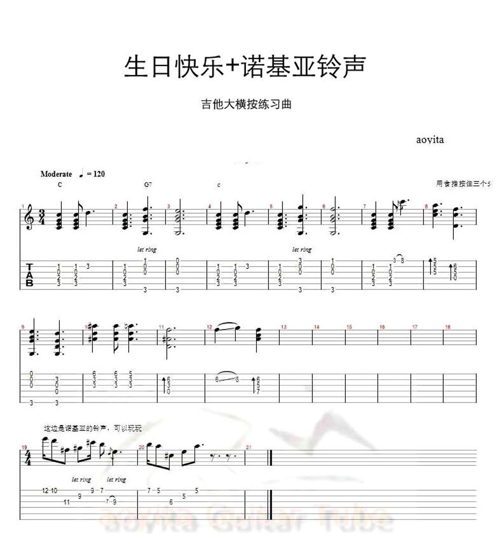 《生日快乐 吉他横按练习曲》吉他谱图片
