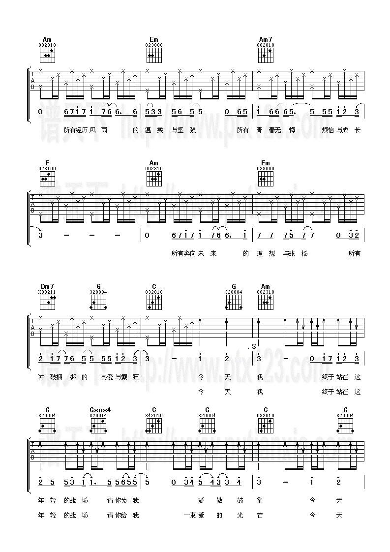 年轻的战场 吉他谱