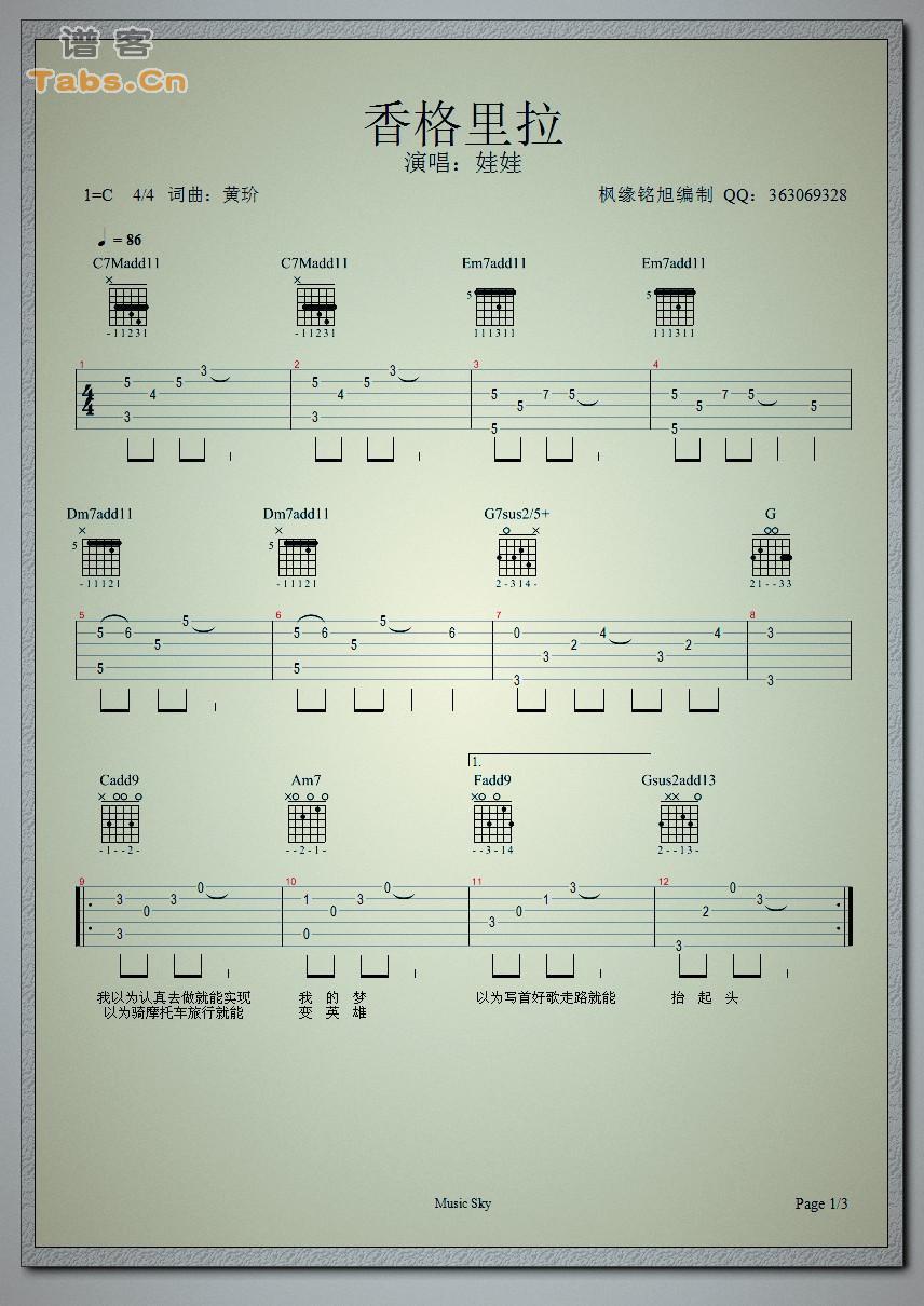 《香格里拉 》吉他谱