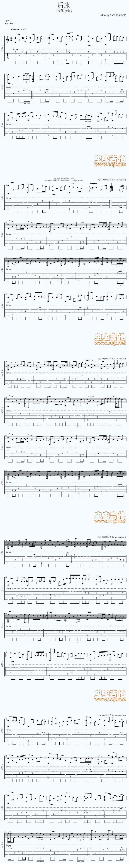 《后来(bass顺子版)》吉他谱