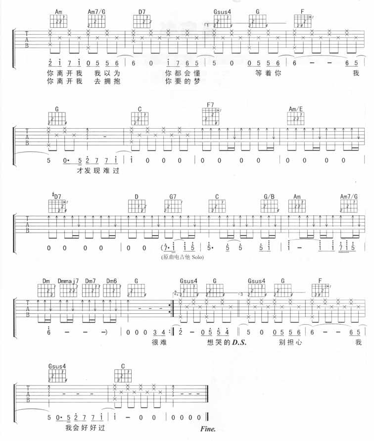 不说出的温柔吉他谱 -彼岸吉他 - 一站式吉他爱好者