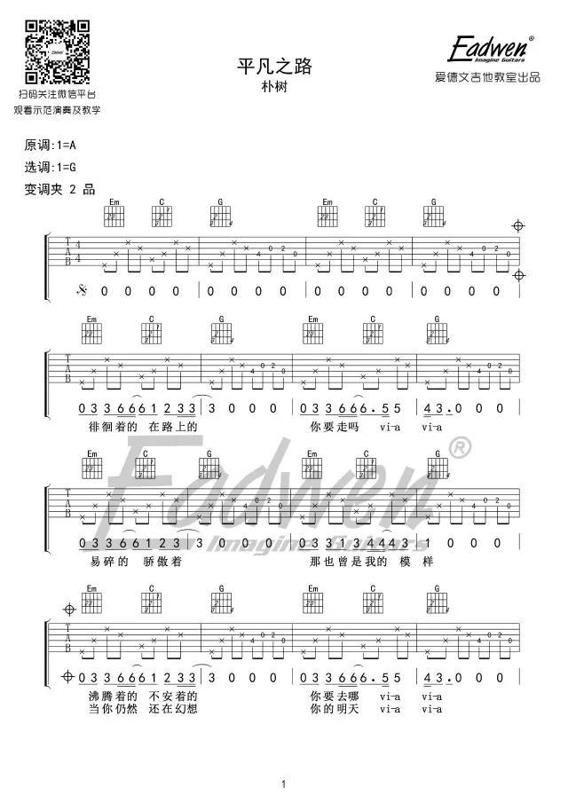 平凡之路(老姚) 吉他谱图片