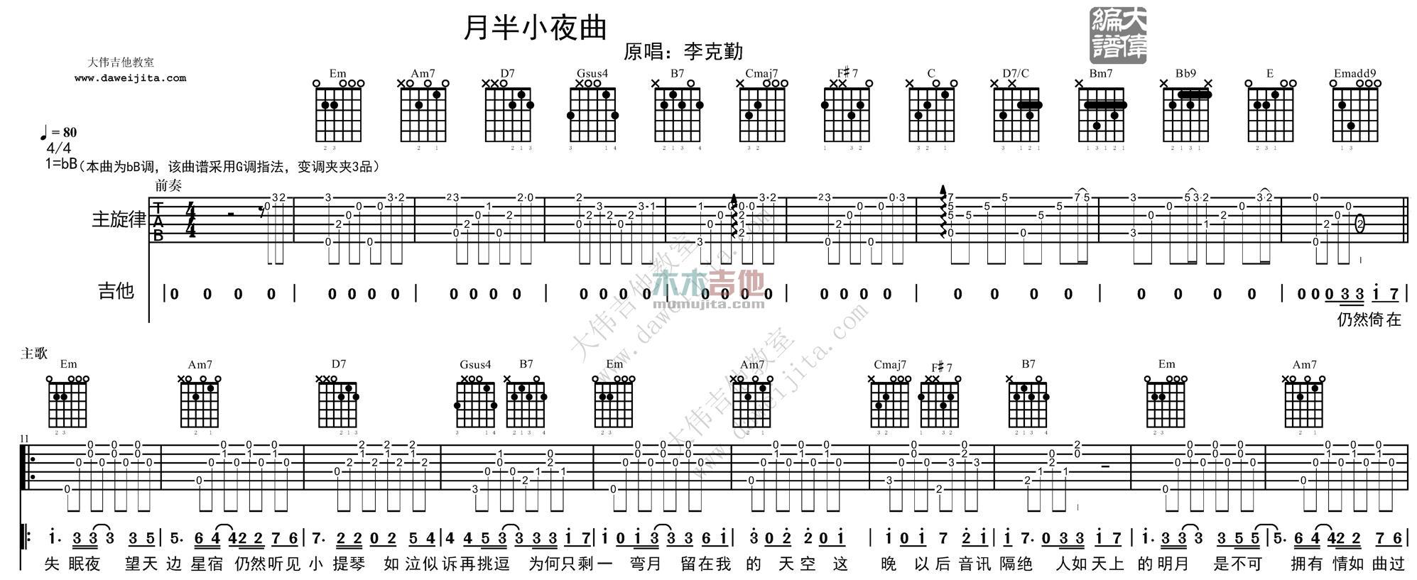 月半小夜曲河田_月半小夜曲 吉他谱