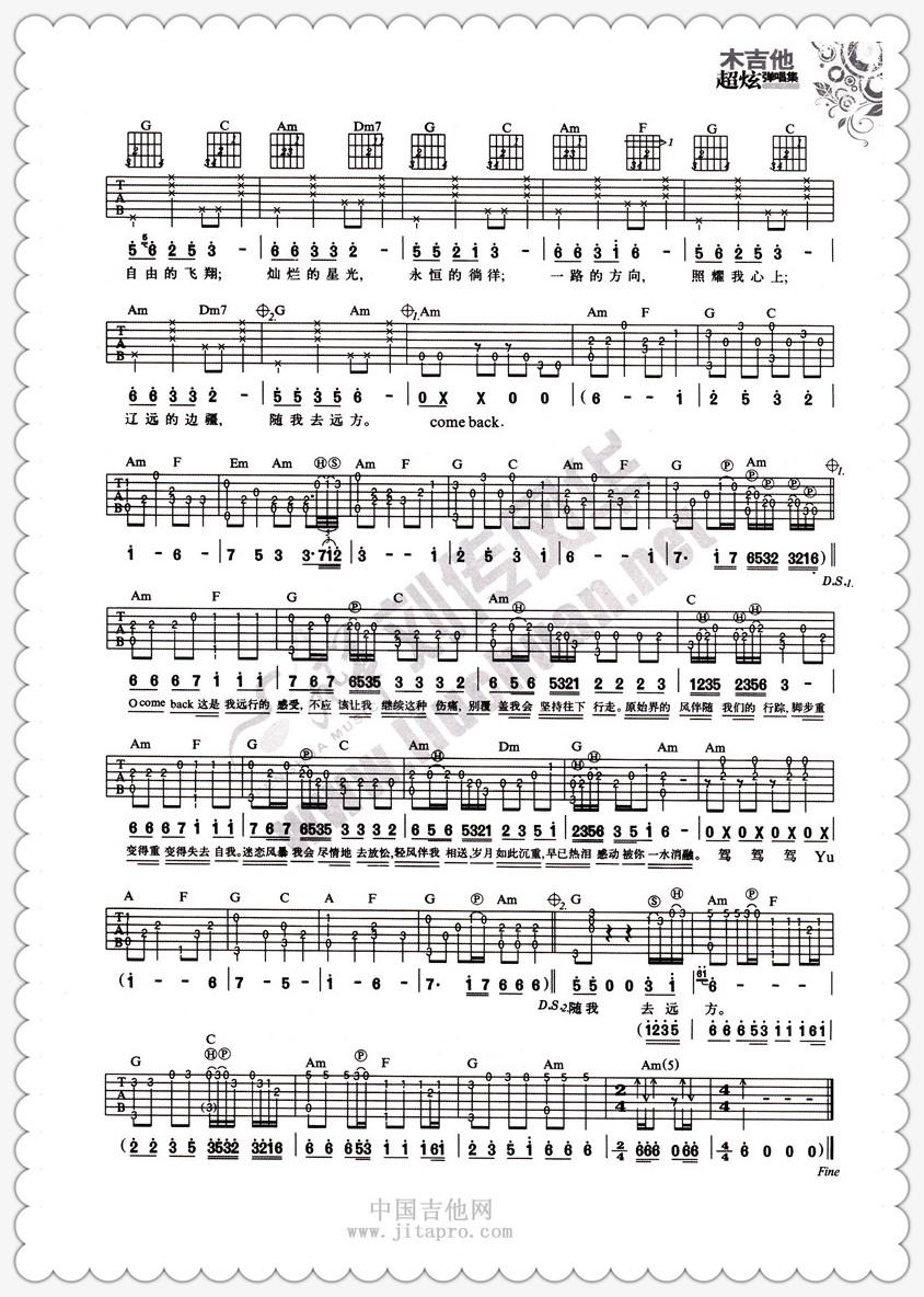 自由飞翔 吉他谱图片