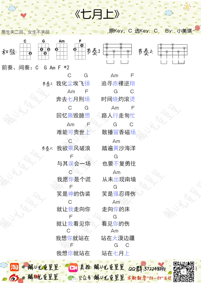 《七月上》吉他谱图片