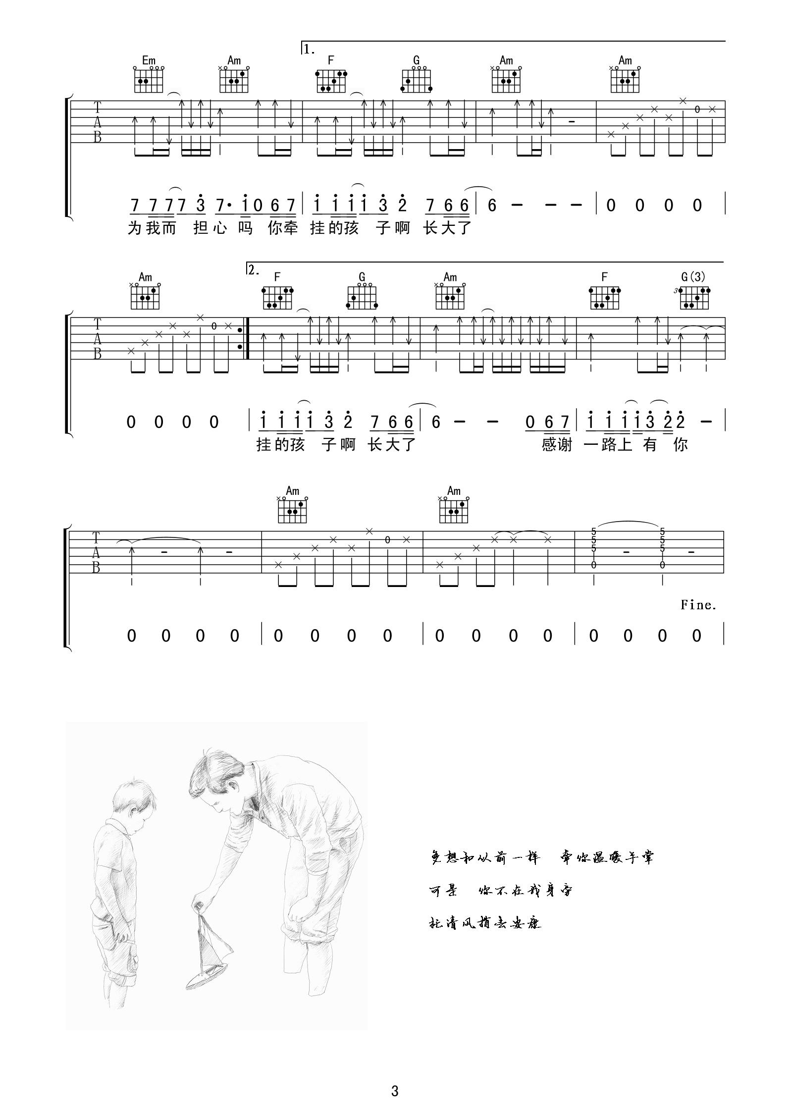父亲吉他谱 筷子兄弟 父亲 - 彼岸吉他_一站式吉他者图片