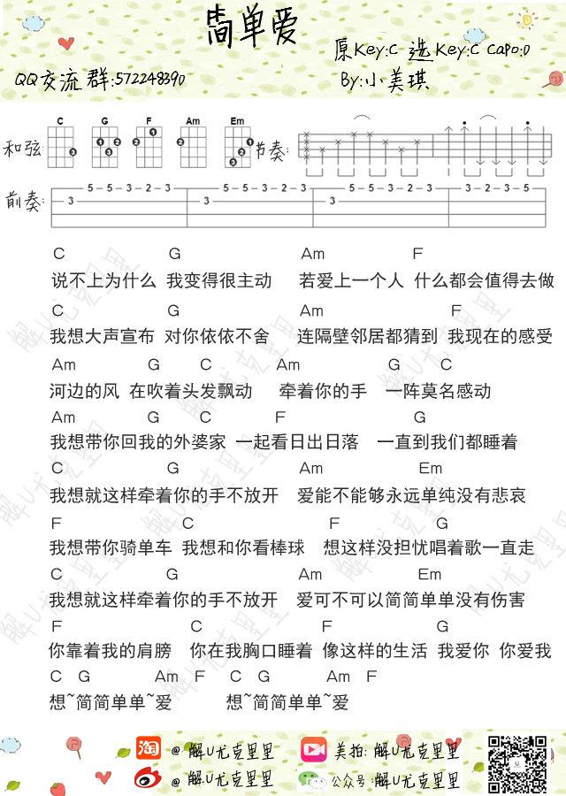 《简单爱》吉他谱 周杰伦 - 彼岸吉他_一站式吉他爱好图片