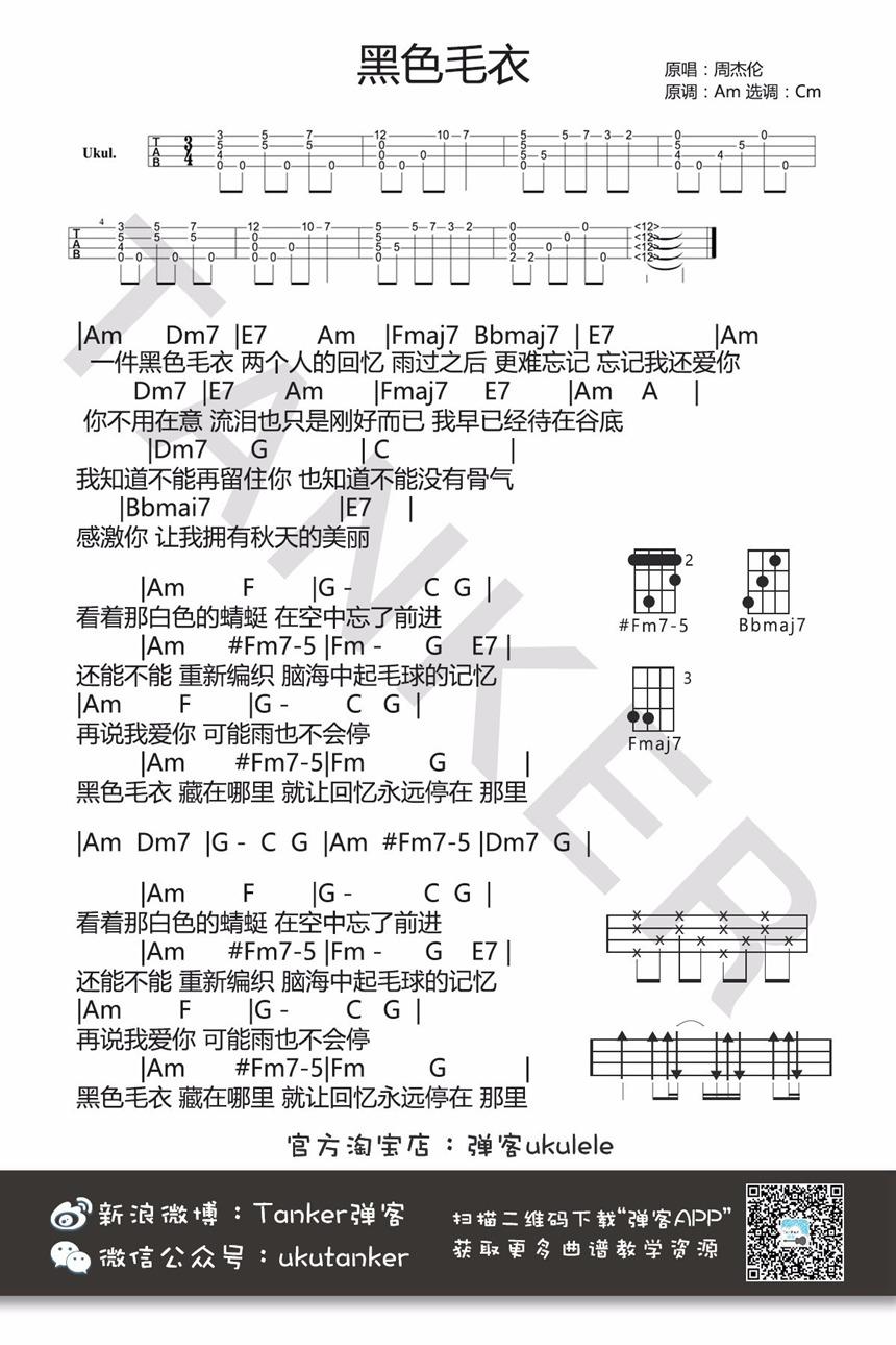 黑色毛衣吉他谱 周杰伦 黑色毛衣 - 彼岸吉他_一站式图片