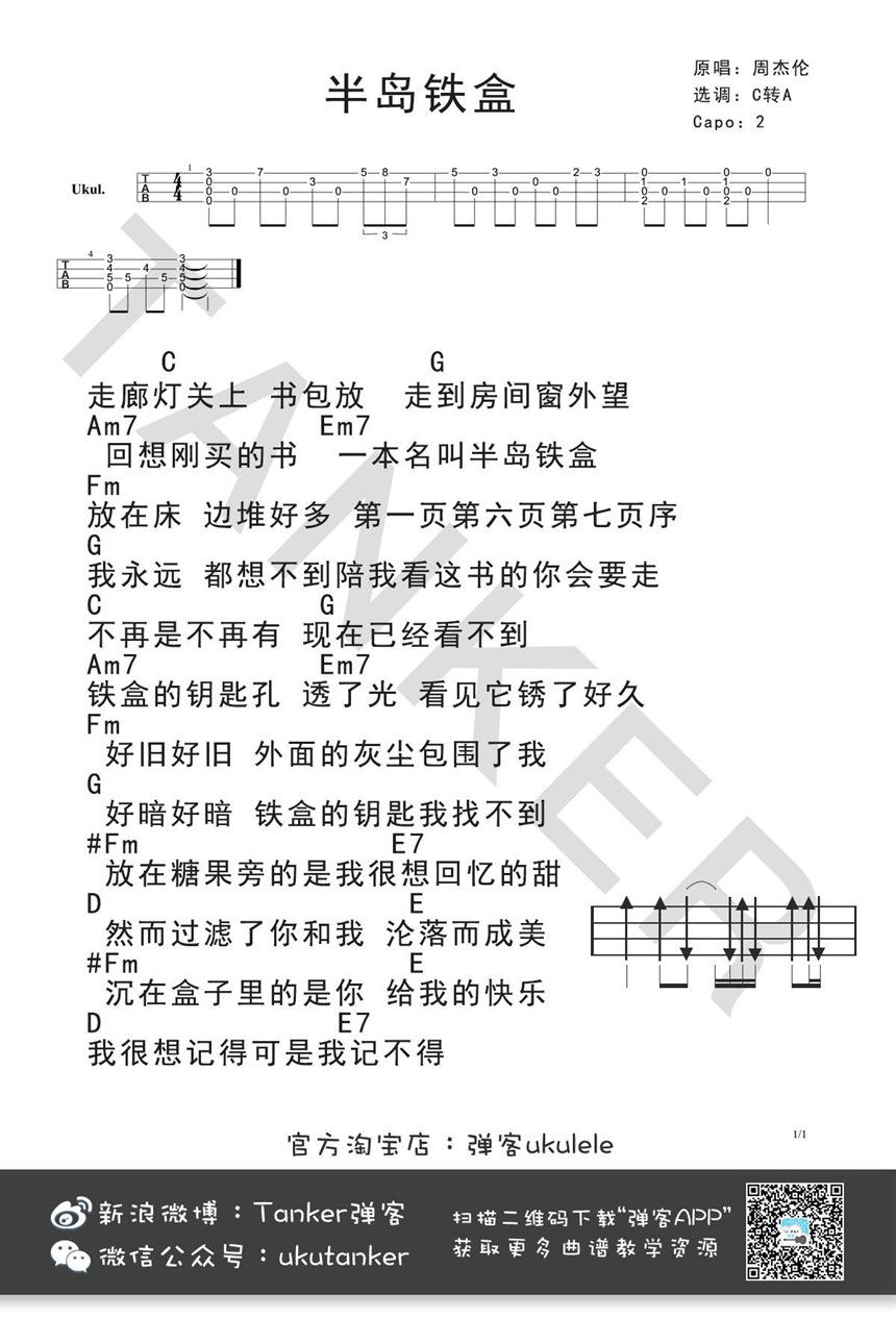 《半岛铁盒》吉他谱 周杰伦 - 彼岸吉他_一站式吉他者图片