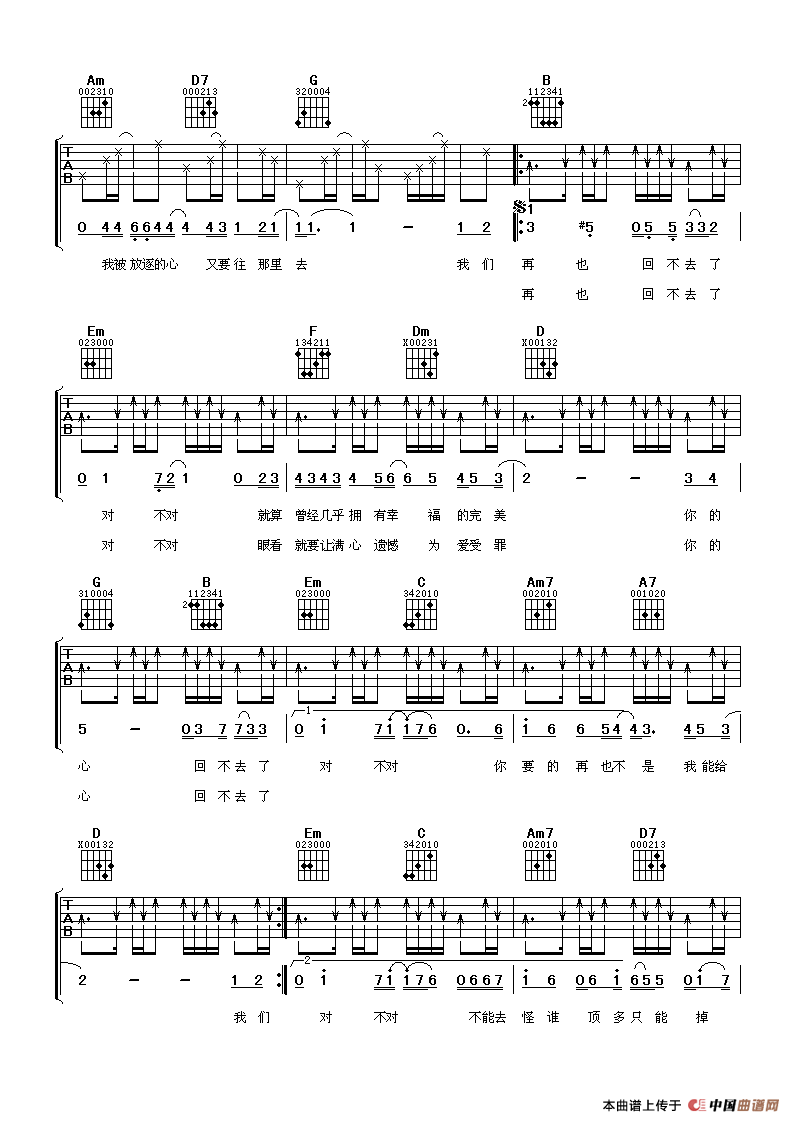《回来(姚若龙词 陈小霞曲)》吉他谱图片
