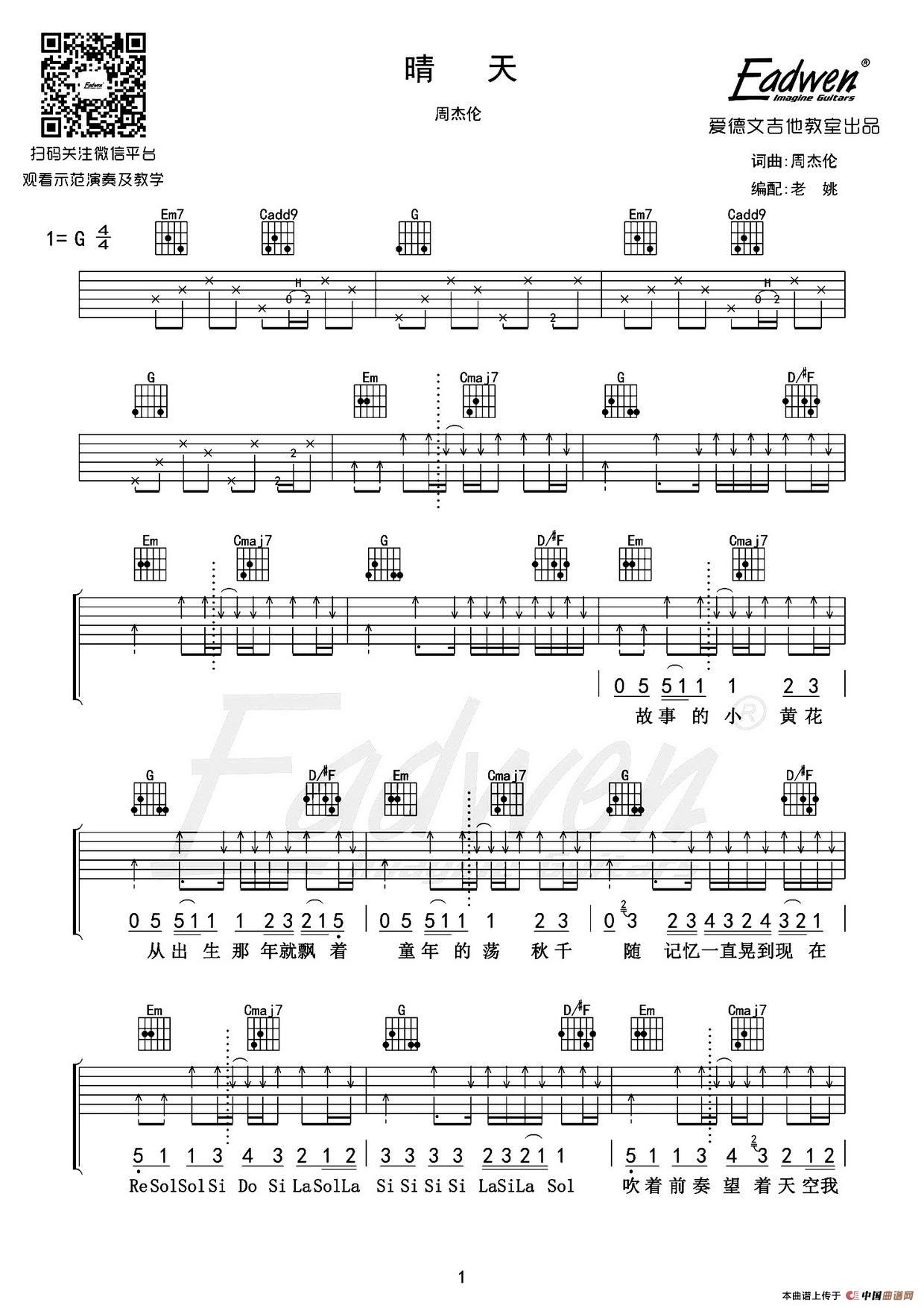 《晴天(老姚编配版)》吉他谱 周杰伦 - 彼岸吉他_一站图片