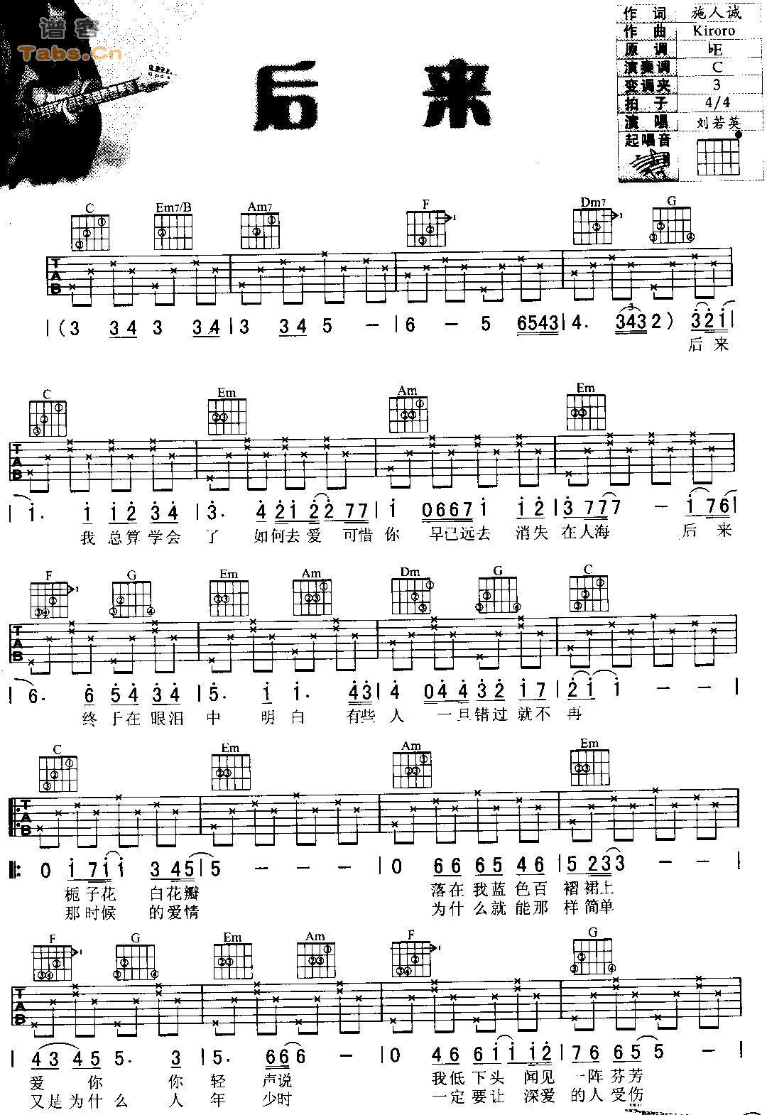 《后来 - 刘若英 六线 和弦版 》吉他谱