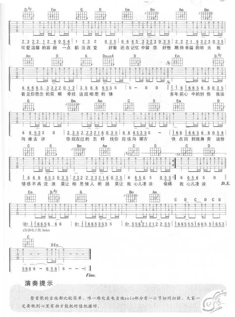 《相思》吉他谱图片