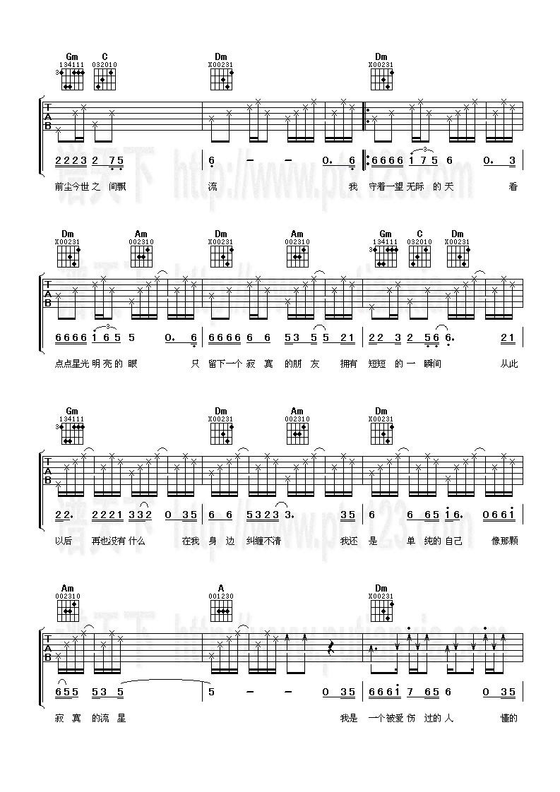 《被爱伤过的人》吉他谱