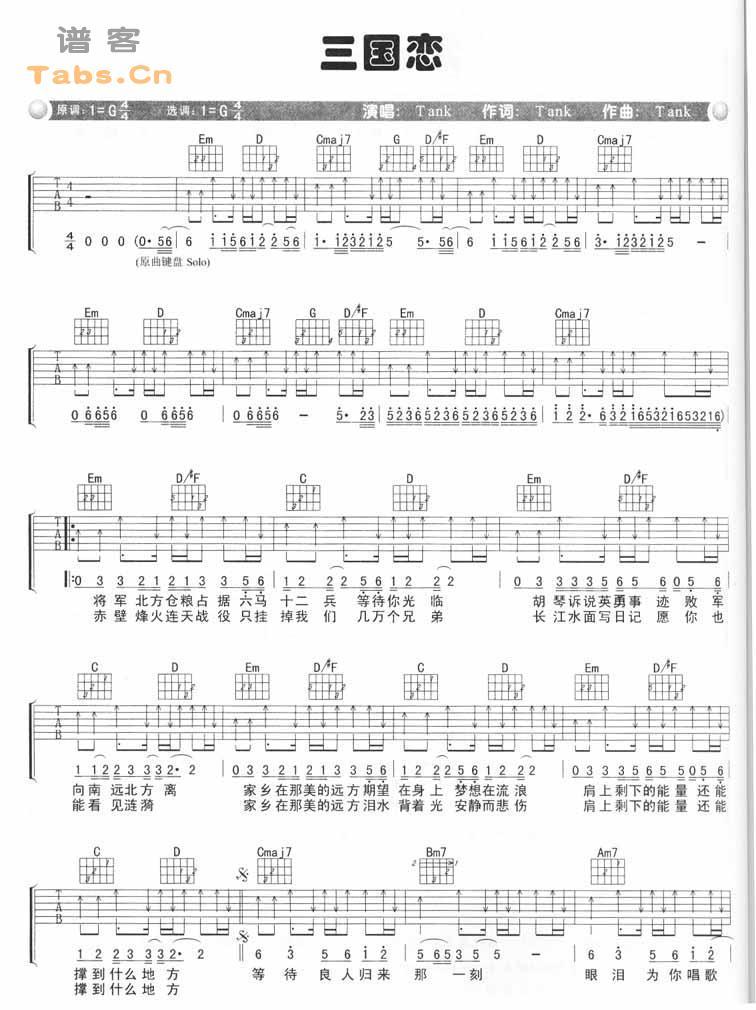 《三国恋 完美版》吉他谱