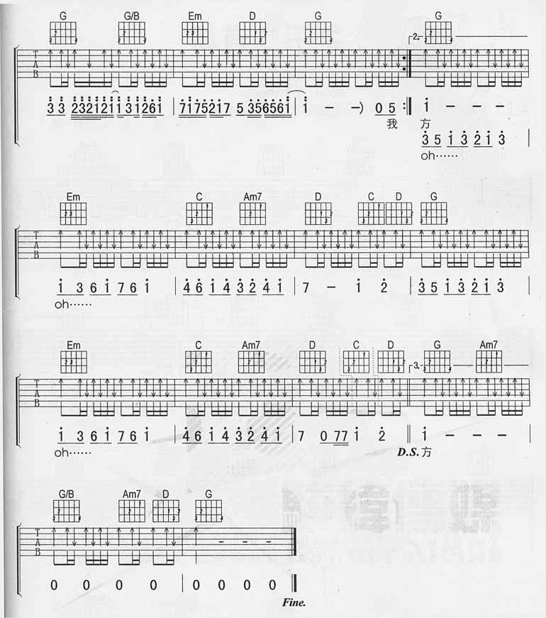 一见钟情吉他谱 香香-彼岸吉他 - 一站式吉他爱好者