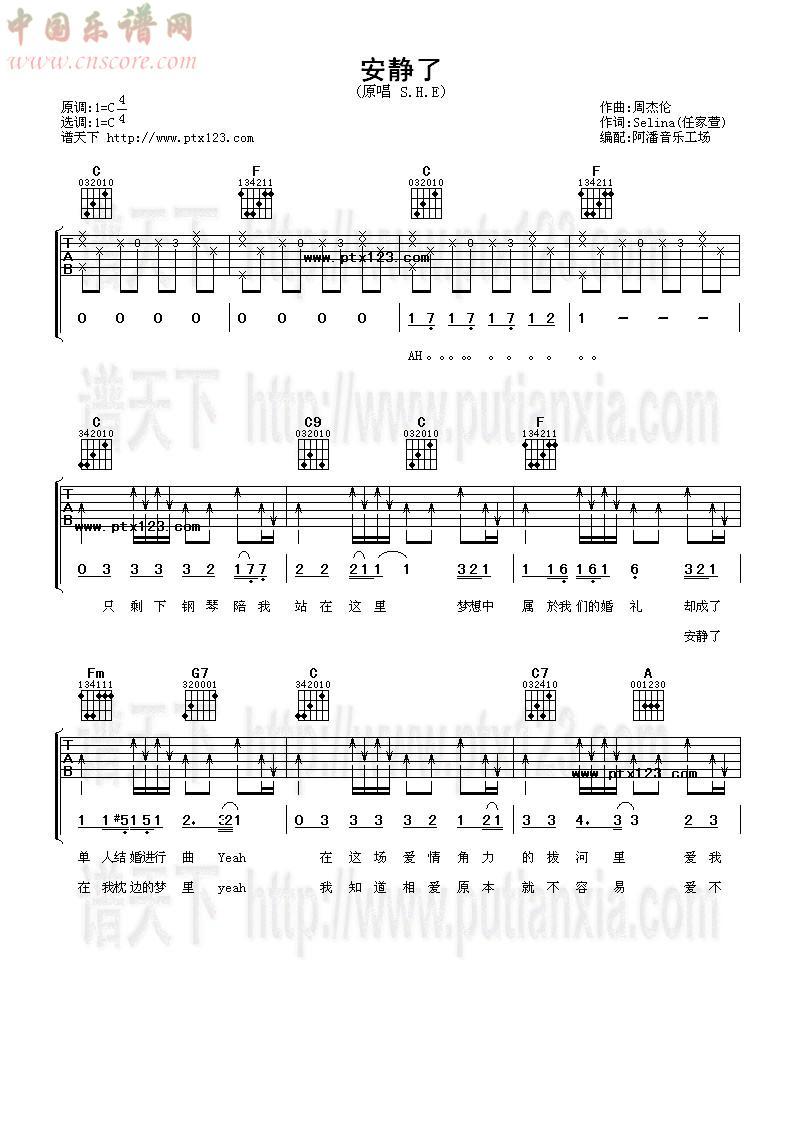 安静了吉他谱 s.h.e-彼岸吉他 - 一站式吉他爱好者