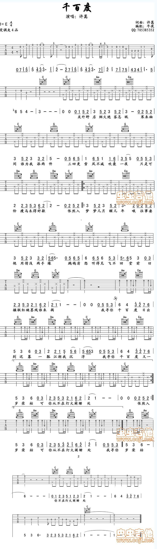 《千百度》吉他谱